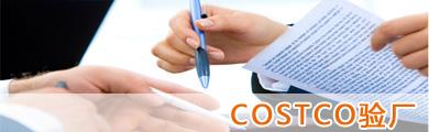 COSTCO驗廠